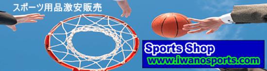 スポーツショップiwanosports.com