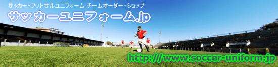 サッカーユニフォーム.jp