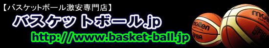 バスケットボール.jp