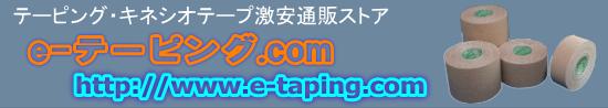 e-テーピング.com