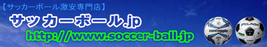 サッカーボール.jp